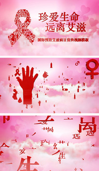 4K国际艾滋病日宣传视频模板
