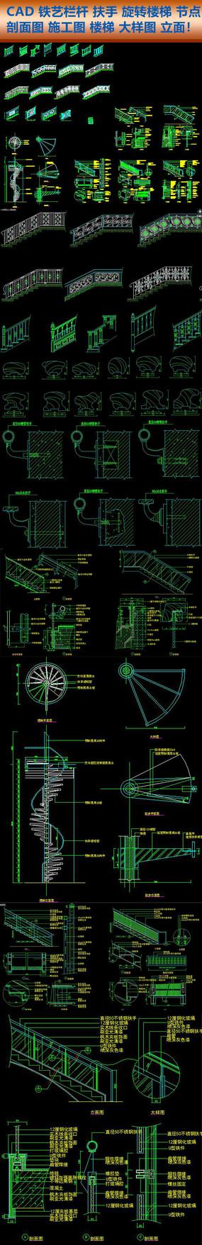 CAD栏杆扶手铁艺楼梯施工图