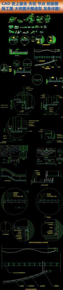 CAD天花节点剖面灯槽龙骨