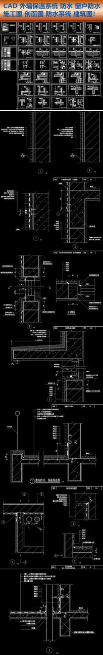CAD外墙防水图集施工图节点