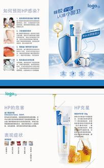 HP牙膏宣传折页设计