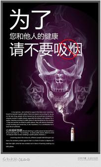创意戒烟公益宣传海报