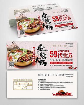 中国风精品美食代金券 PSD