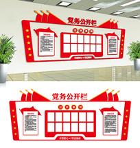 党务公开栏党员活动室文化墙
