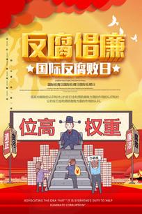 大气创意国际反腐败日海报