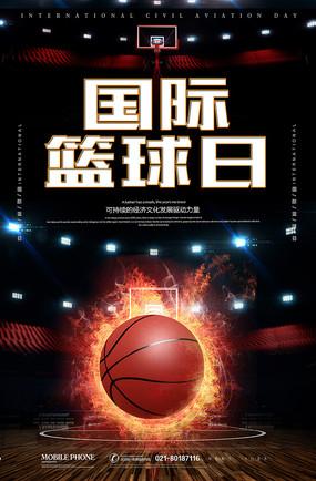 大气创意国际篮球日海报