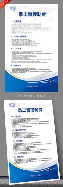 大气蓝色公司员工管理制度模板