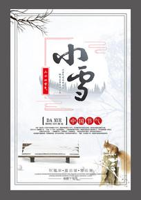 冬至大雪设计海报