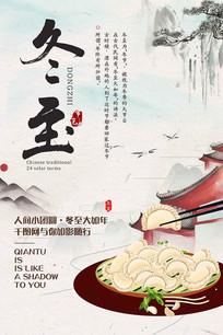 冬至饺子二十四节气海报