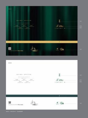 房地产户型画册封面设计