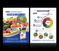 复合肥料宣传DM单页设计