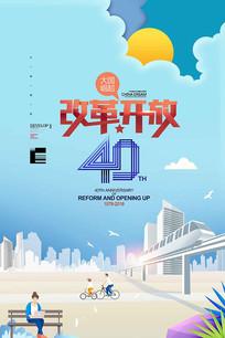 改革开放40周年大国崛起海报