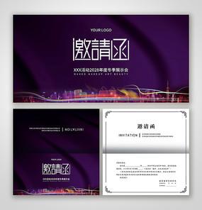 高端紫色邀请函设计