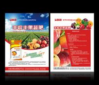 果蔬化肥宣传彩页设计