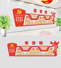 红色党建荣誉墙文化墙