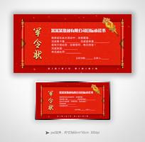 红色军令状展板设计