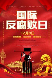 简洁时尚国际反腐败日海报