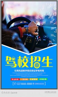 简约驾校招生宣传海报