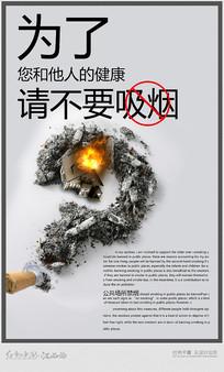 简约禁烟公益宣传海报