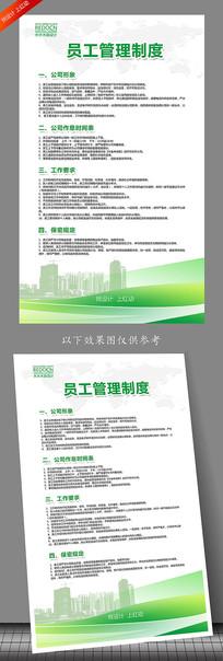 简约绿色企业员工管理制度模板