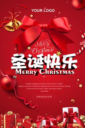 简约时尚红色圣诞海报