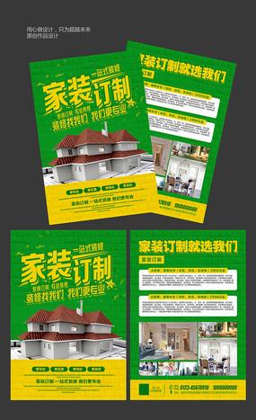 家装订制装修宣传单