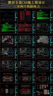 两室两厅雅居CAD施工图