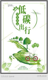 绿色清新低碳环保海报