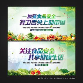 绿色食品安全宣传背景板
