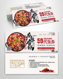 麻辣香锅精品美食代金券