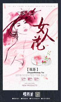 女人花花茶宣传海报