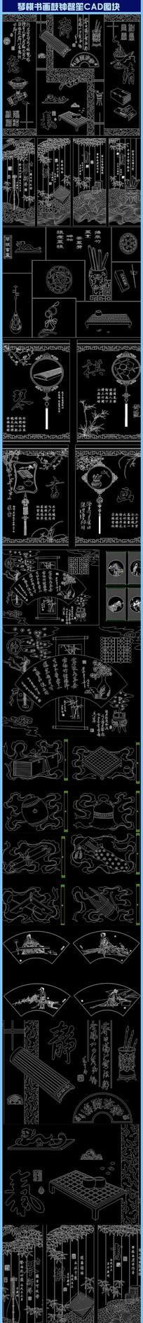 琴棋书画鼓钟磬笙CAD图块