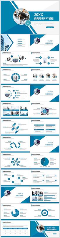 企业蓝商务培训计划总结PPT