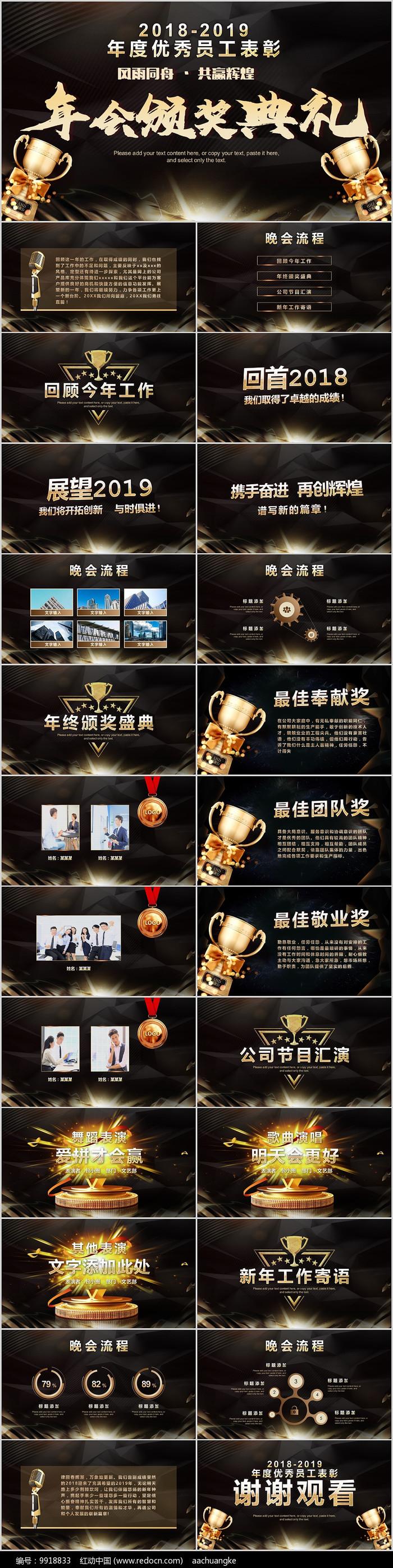 企业年终颁奖典礼表彰大会颁奖PPT图片
