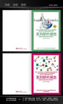人口发展趋势报告封面设计