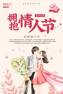 温馨拥抱情人节节日海报