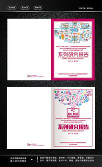 系列研究报告封面