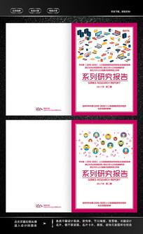 系列研究封面设计