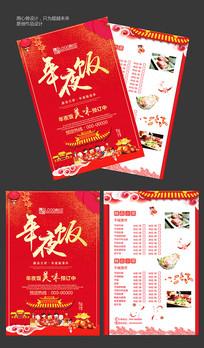 喜庆年夜饭宣传单设计