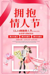 拥抱情人节节日促销海报
