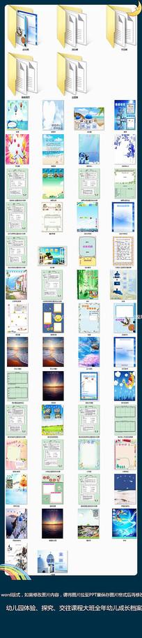幼儿园大班幼儿全年成长档案
