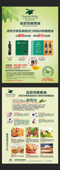 橄榄油宣传页宣传单广告