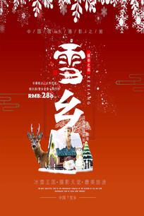 元旦雪乡旅游海报