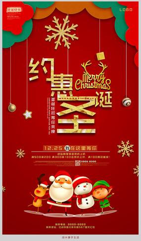 约惠圣诞海报设计