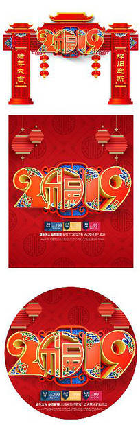 中国风2019年猪年门头地贴