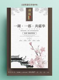 中国风房地产系列海报庭院