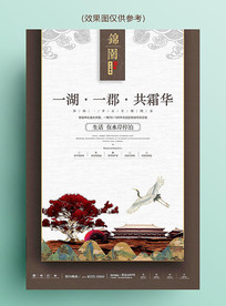 中国风房地产系列海报仙鹤