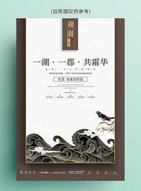 中国风房地产系列海报意境
