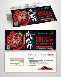 中国风精品麻辣龙虾代金券