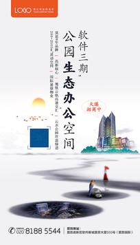 中国风微信朋友圈地产招商海报
